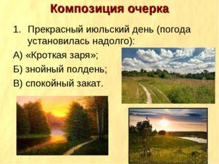 Композиция очерка Прекрасный июльский день (погода установилась надолго): А)