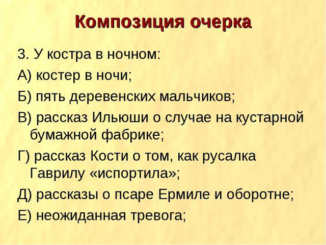 Композиция очерка 3. У костра в ночном: А) костер в ночи; Б) пять деревенских...