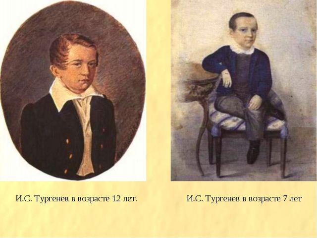 И.С. Тургенев в возрасте 12 лет. И.С. Тургенев в возрасте 7 лет
