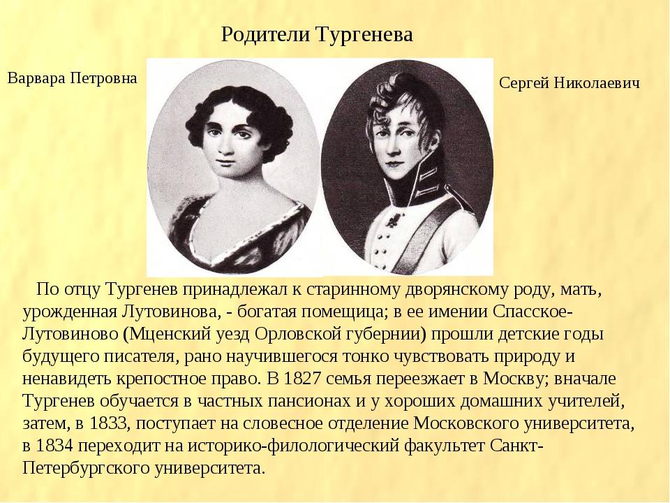 По отцу Тургенев принадлежал к старинному дворянскому роду, мать, урожденная...