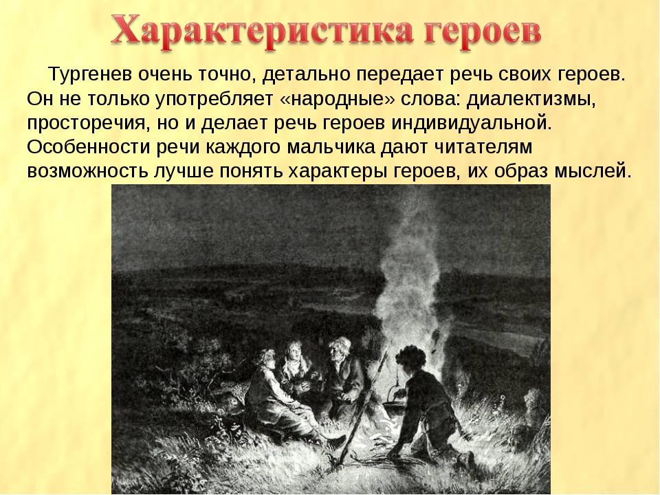Тургенев очень точно, детально передает речь своих героев. Он не только упот...