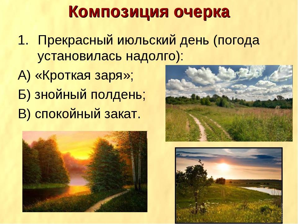 Композиция очерка Прекрасный июльский день (погода установилась надолго): А)...