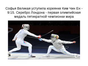 Софья Великая уступила кореянке Ким Чин Ен - 9:15. Серебро Лондона - первая
