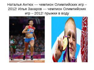 Наталья Антюх — чемпион Олимпийских игр – 2012! Илья Захаров — чемпион Олимпи