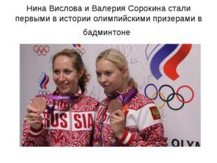 Нина Вислова и Валерия Сорокина стали первыми в истории олимпийскими призерам