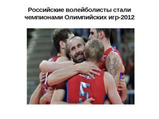 Российские волейболисты стали чемпионами Олимпийских игр-2012
