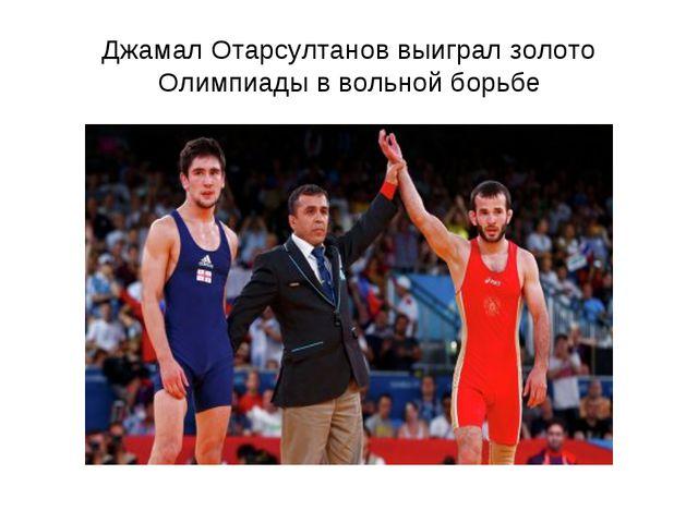Джамал Отарсултанов выиграл золото Олимпиады в вольной борьбе
