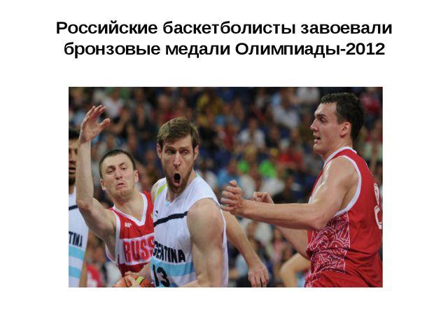 Российские баскетболисты завоевали бронзовые медали Олимпиады-2012