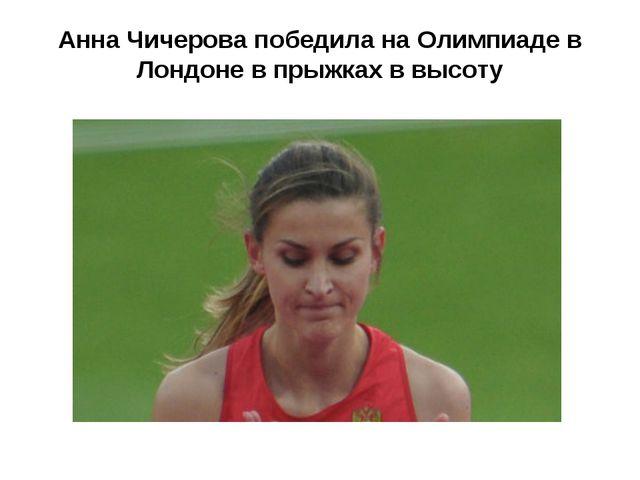 Анна Чичерова победила на Олимпиаде в Лондоне в прыжках в высоту