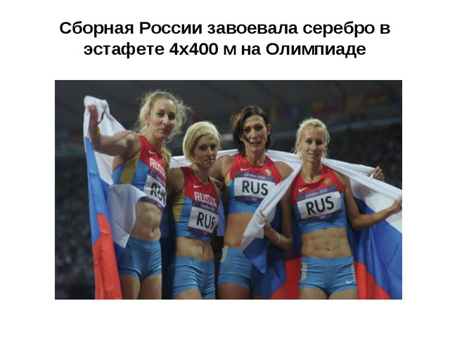 Сборная России завоевала серебро в эстафете 4х400 м на Олимпиаде