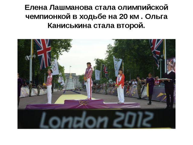Елена Лашманова стала олимпийской чемпионкой в ходьбе на 20 км . Ольга Канис...