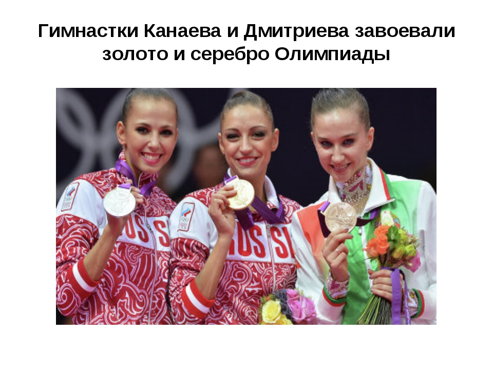 Гимнастки Канаева и Дмитриева завоевали золото и серебро Олимпиады