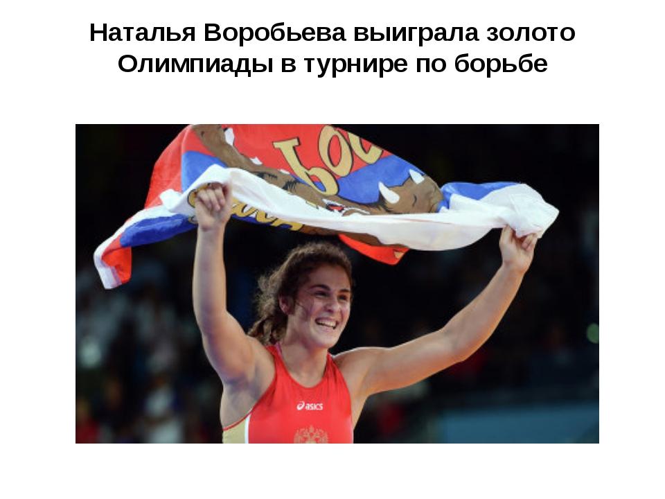Наталья Воробьева выиграла золото Олимпиады в турнире по борьбе