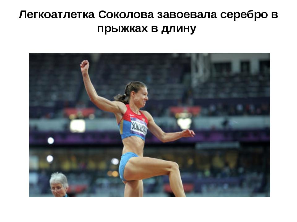 Легкоатлетка Соколова завоевала серебро в прыжках в длину