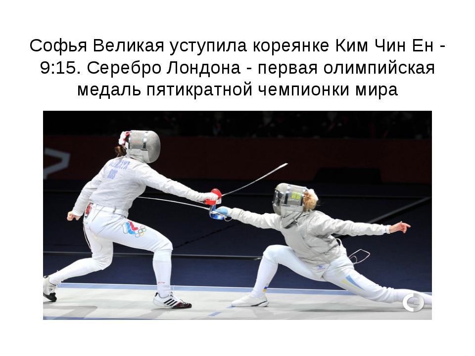 Софья Великая уступила кореянке Ким Чин Ен - 9:15. Серебро Лондона - первая...