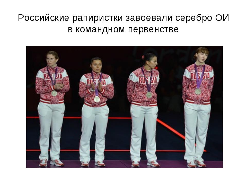 Российские рапиристки завоевали серебро ОИ в командном первенстве