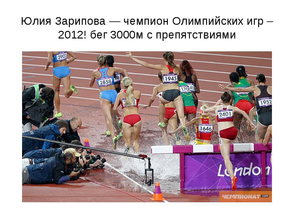 Юлия Зарипова — чемпион Олимпийских игр – 2012! бег 3000м с препятствиями