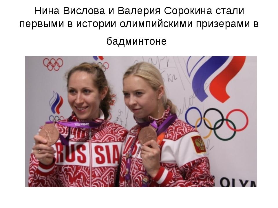 Нина Вислова и Валерия Сорокина стали первыми в истории олимпийскими призерам...