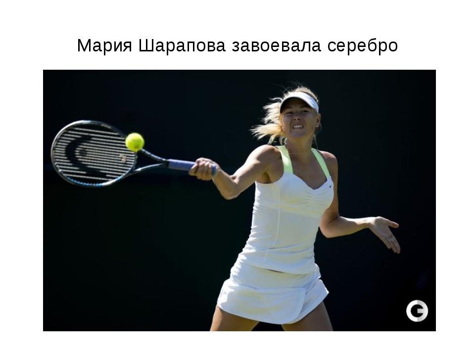 Мария Шарапова завоевала серебро