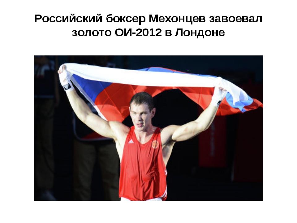 Российский боксер Мехонцев завоевал золото ОИ-2012 в Лондоне