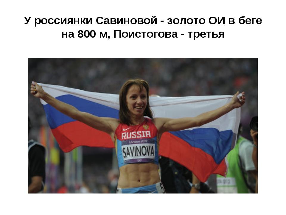 У россиянки Савиновой - золото ОИ в беге на 800 м, Поистогова - третья