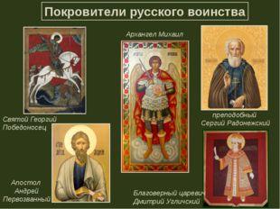Покровители русского воинства Святой Георгий Победоносец преподобный Сергий Р