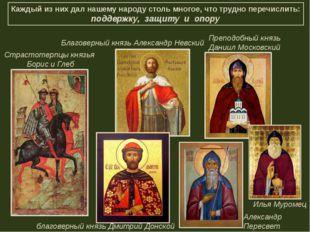 Страстотерпцы князья Борис и Глеб благоверный князь Дмитрий Донской Александр