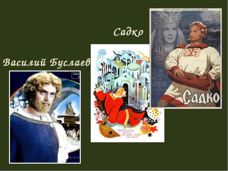 Садко Василий Буслаев