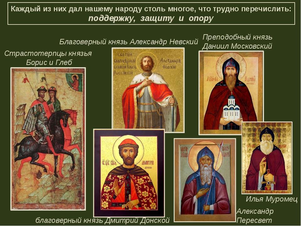 Страстотерпцы князья Борис и Глеб благоверный князь Дмитрий Донской Александр...