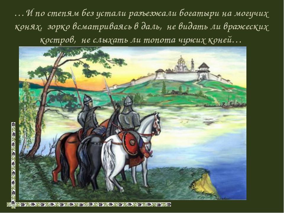 …И по степям без устали разъезжали богатыри на могучих конях, зорко всматрива...