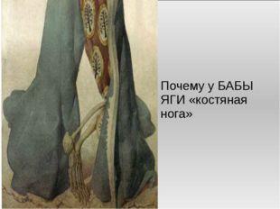 Почему у БАБЫ ЯГИ «костяная нога»