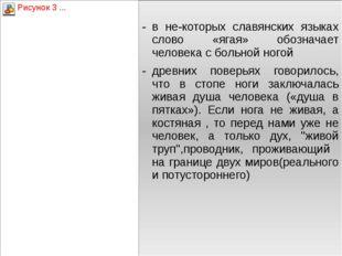 в некоторых славянских языках слово «ягая» обозначает человека с больной но