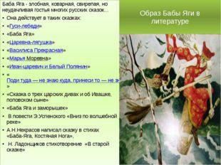Образ Бабы Яги в литературе Баба Яга - злобная, коварная, свирепая, но неуда