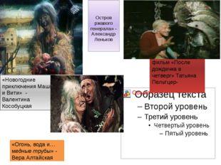 Остров ржавого генерала» - Александр Леньков «Новогодние приключения Маши и