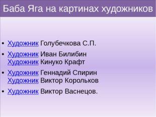 Баба Яга на картинах художников Художник Голубечкова С.П. Художник Иван Билиб