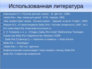 Использованная литература Афанасьев А.Н. «Русские детские сказки» М. Дет.лит.