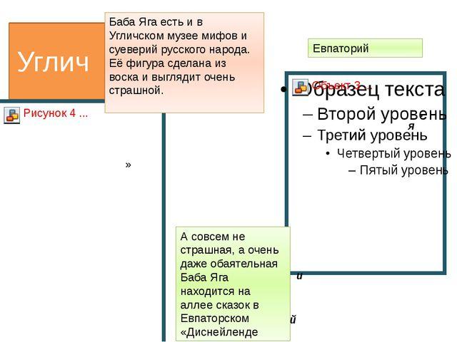 Углич . я Баба Яга есть и в Угличском музее мифов и суеверий русского народа....