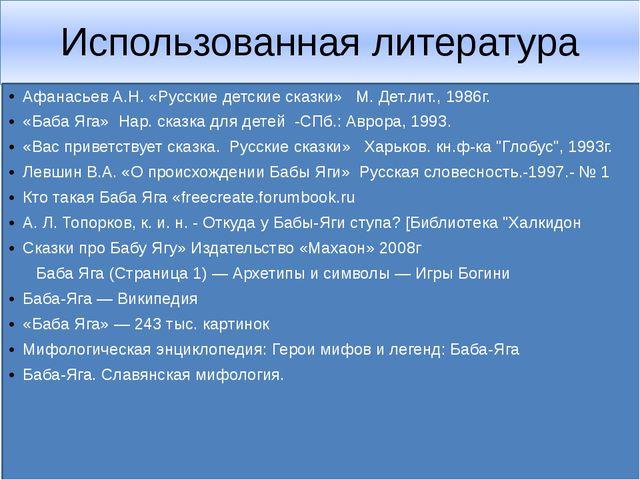 Использованная литература Афанасьев А.Н. «Русские детские сказки» М. Дет.лит....