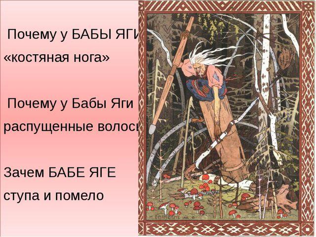 Почему у БАБЫ ЯГИ «костяная нога»  Почему у Бабы Яги распущенные волосы Зач...