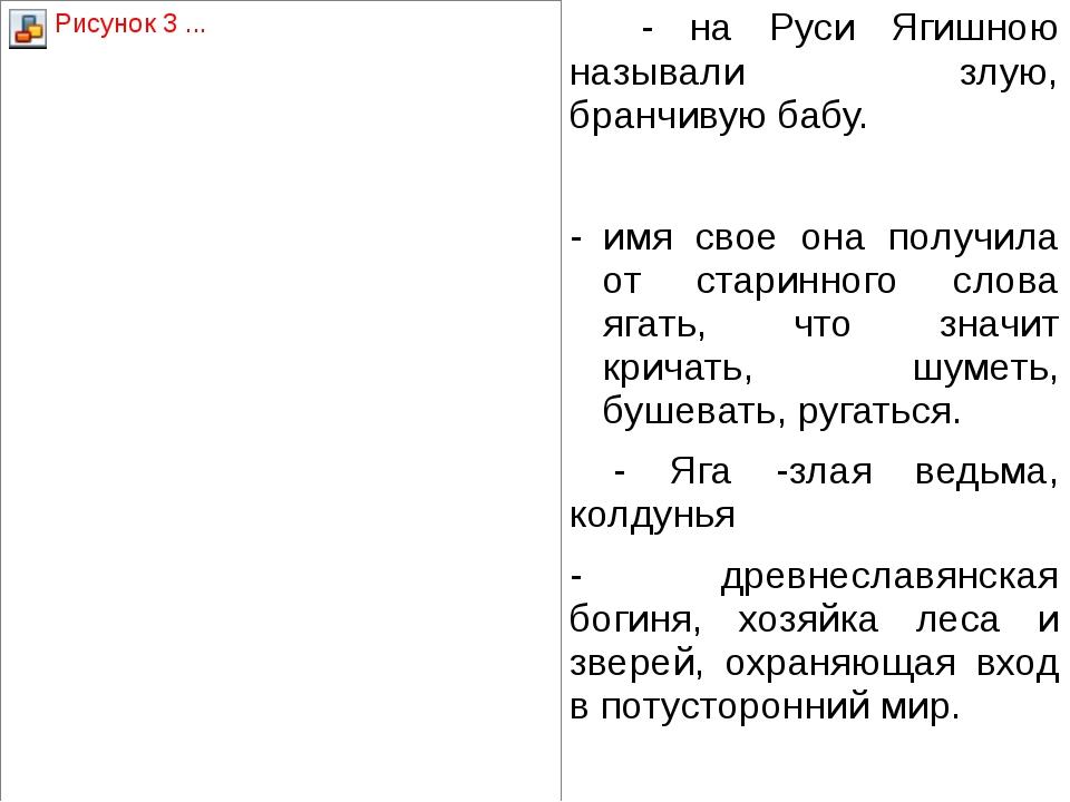 - на Руси Ягишною называли злую, бранчивую бабу.  имя свое она получила от...