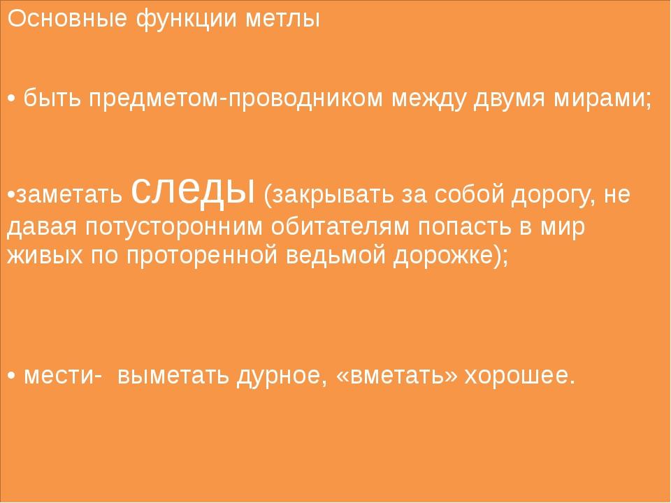Основные функции метлы • быть предметом-проводником между двумя мирами; •зам...