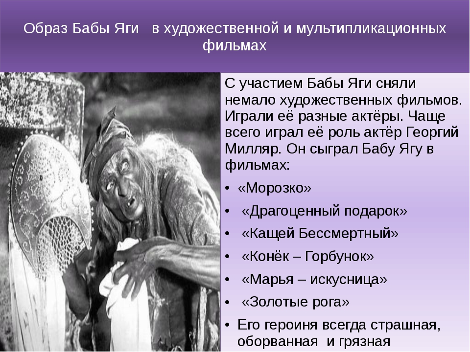 Образ Бабы Яги в художественной и мультипликационных фильмах С участием Бабы...