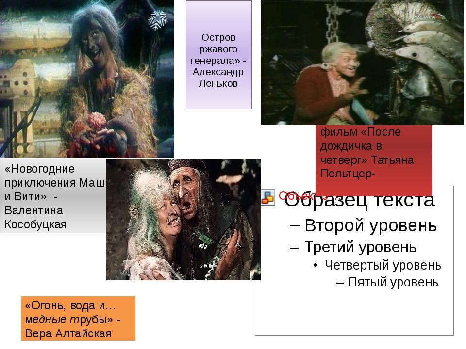 Остров ржавого генерала» - Александр Леньков «Новогодние приключения Маши и...