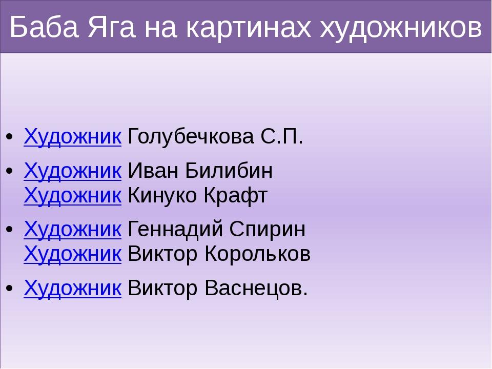 Баба Яга на картинах художников Художник Голубечкова С.П. Художник Иван Билиб...