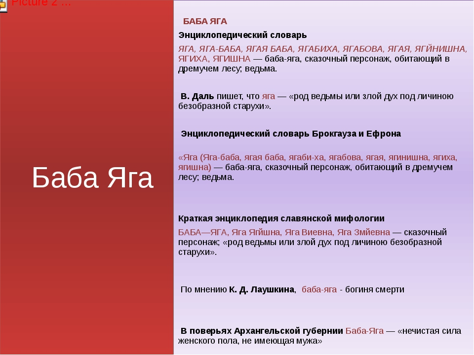 Баба Яга БАБА ЯГА Энциклопедический словарь ЯГА, ЯГА-БАБА, ЯГАЯ БАБА, ЯГАБИХА...