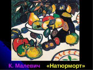 К. Малевич «Натюрморт»