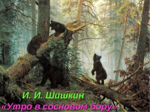 И. И. Шишкин «Утро в сосновом бору»