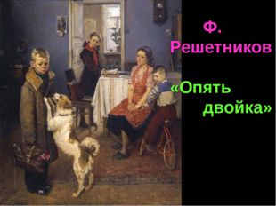 Ф. Решетников «Опять двойка»