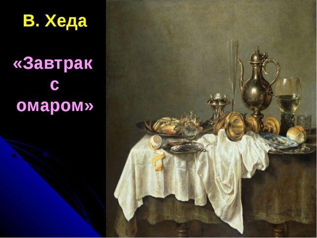 В. Хеда «Завтрак с омаром»