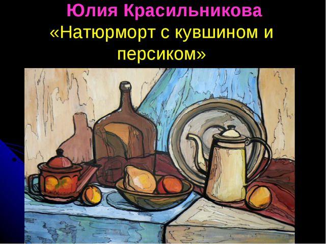 Юлия Красильникова «Натюрмортс кувшином и персиком»